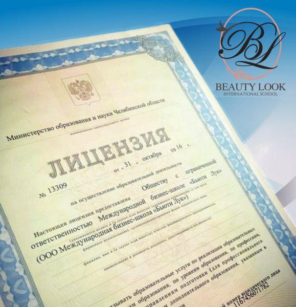 Международный сертификат об обучении лешмейнера